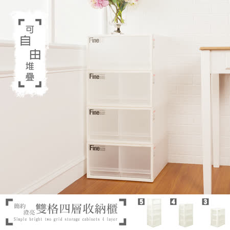 【現代生活收納館】簡約澄亮可自由堆疊雙格四層收納櫃/抽屜整理箱/衣物收納箱/置物櫃/小純白儲物盒