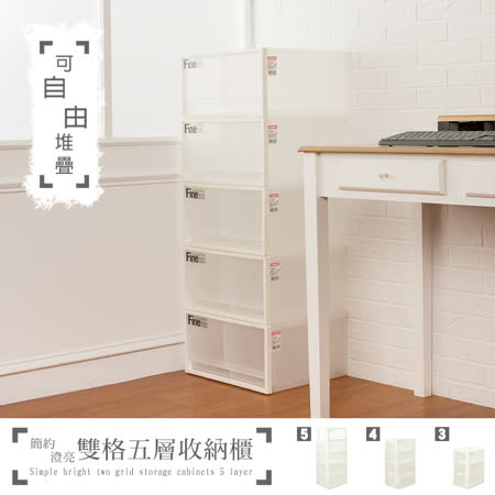 【現代生活收納館】簡約澄亮可自由堆疊雙格五層收納櫃/抽屜整理箱/衣物收納箱/置物櫃/小純白儲物盒