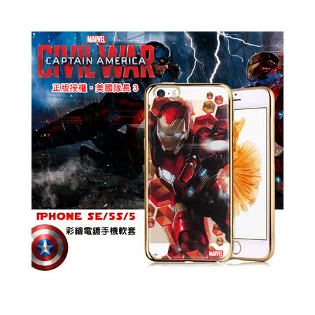 MARVEL漫威 iPhone SE / 5S / 5 美國隊長3 彩繪電鍍保護軟套 手機殼 (鋼鐵金)