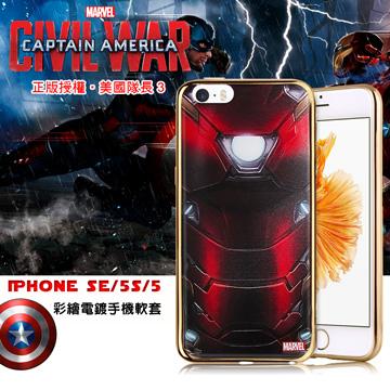 MARVEL漫威 iPhone SE / 5S / 5 美國隊長3 彩繪電鍍保護軟套 手機殼 (鋼鐵裝)