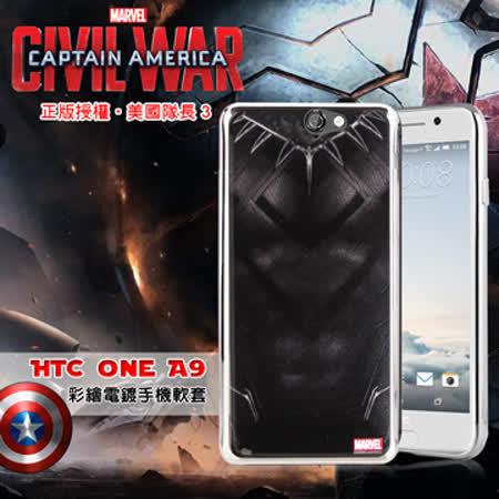 MARVEL漫威 宏達電 HTC One A9 美國隊長3 彩繪電鍍保護軟套 手機殼 (黑豹裝)