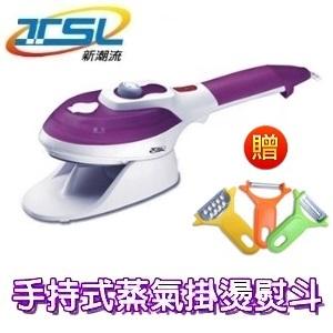 【 TSL 新潮流】手持式蒸氣掛燙熨斗(TSL-125)加贈韓國多功能蔬菜刨刀組