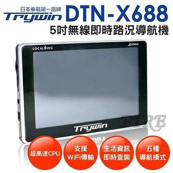 Trywin DTN-X688 5吋 即時路況 GPS 衛星導航機 (贈三孔點煙器)