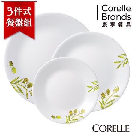 【美國康寧 CORELLE】橄欖莊園3件式餐盤組_3OGN03