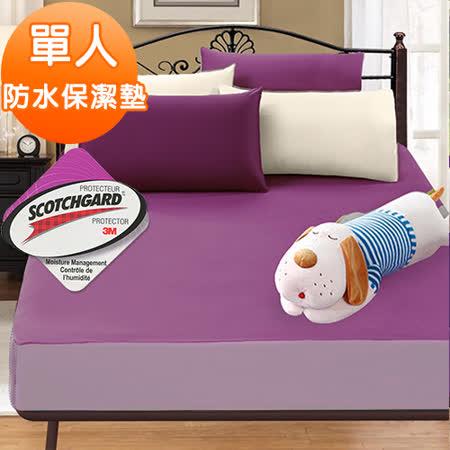 J-bedtime【時尚紫】3M吸濕排汗X防水透氣網眼布單人床包式保潔墊