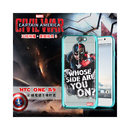 MARVEL漫威 宏達電 HTC One A9   美國隊長3 彩繪電鍍保護軟套 手機殼 (英雄內戰)