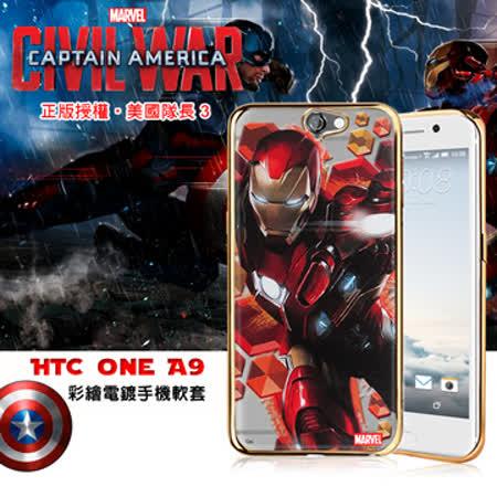 MARVEL漫威 宏達電 HTC One A9  美國隊長3 彩繪電鍍保護軟套 手機殼 (鋼鐵金)