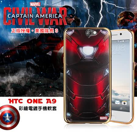 MARVEL漫威 宏達電 HTC One A9  美國隊長3 彩繪電鍍保護軟套 手機殼 (鋼鐵裝)