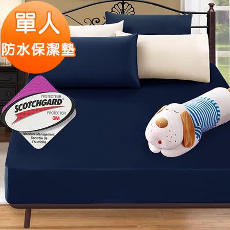 J-bedtime【時尚靛】3M吸濕排汗X防水透氣網眼布單人床包式保潔墊