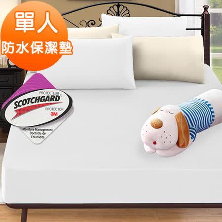 J-bedtime【時尚白】3M吸濕排汗X防水透氣網眼布單人床包式保潔墊