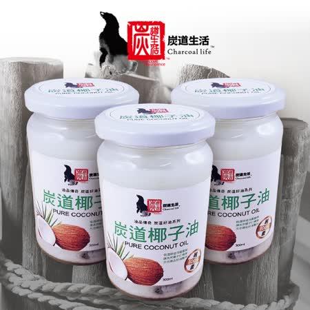 《炭道》健康冷壓椰子油3入組(300ml/入)