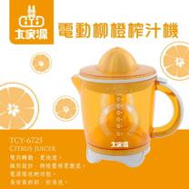 【大家源】電動柳橙榨汁機/TCY-6725