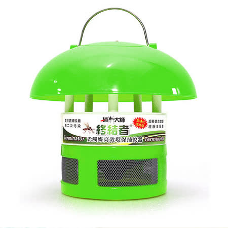 【捕蚊大師】終結者光觸媒高效環保捕蚊器 第四代改良版 - 1入