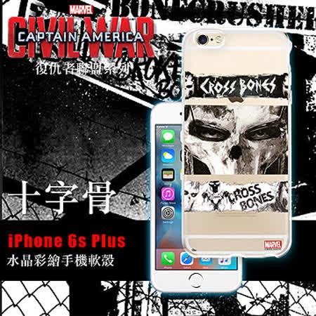 MARVEL漫威 iPhone 6/6s plus 5.5吋 復仇者聯盟 美國隊長3 彩繪軟殼(十字骨)