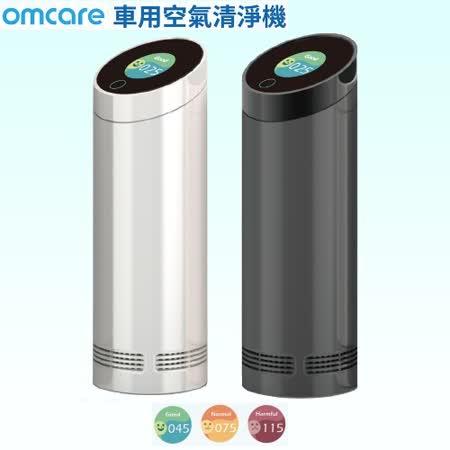 Omcare 彩色螢幕即時偵測PM2.5高效率車用負離子空氣清淨機