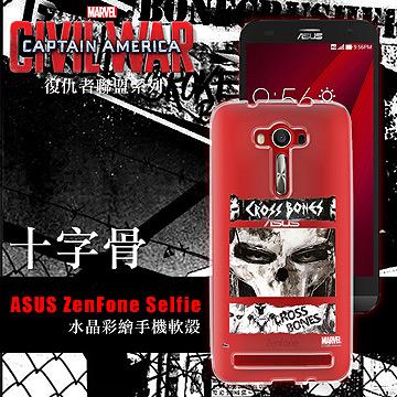 MARVEL漫威 ASUS ZenFone Selfie ZD551KL 復仇者聯盟 美國隊長3 彩繪軟殼(十字骨)