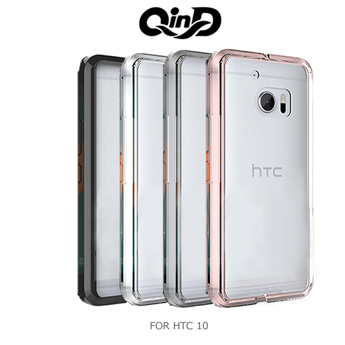 QinD 勤大 HTC 10 / HTC 10 Lifestyle 雙料保護套