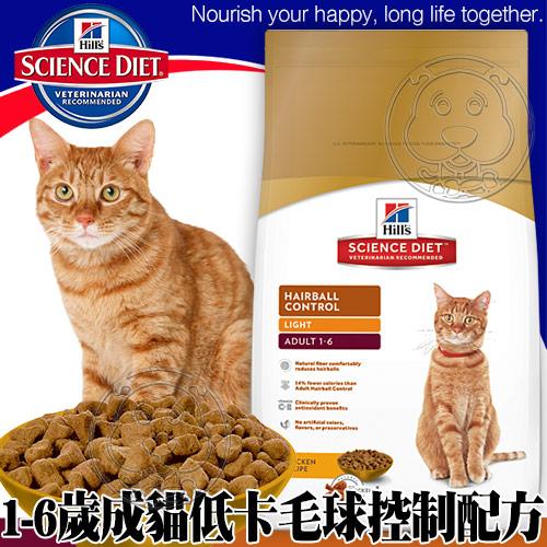 美國Hills希爾思~成貓化毛體重控制低卡雞肉配方3.17kg7磅包