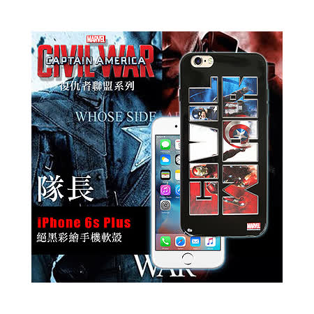 MARVEL漫威 iPhone 6/6s plus 5.5吋 復仇者聯盟 美國隊長3 彩繪軟殼(隊長)