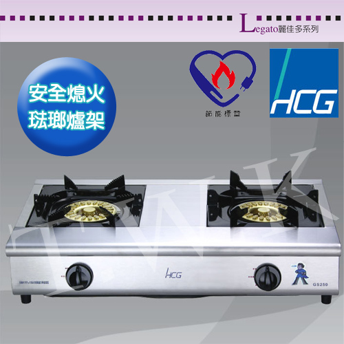 (全新福利品) 和成牌 小金鋼節能瓦斯爐(附低水盤) GS-250Q(天然氣)