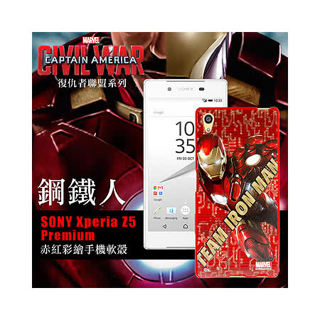 MARVEL漫威 SONY Xperia Z5 Premium 5.5吋 復仇者聯盟 美國隊長3 彩繪軟殼(鋼鐵人)