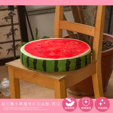 超仿真水果風格彩印坐墊-西瓜