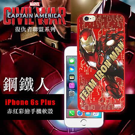 MARVEL漫威 iPhone 6/6s PLUS 5.5吋 復仇者聯盟 美國隊長3 彩繪軟殼(鋼鐵人)