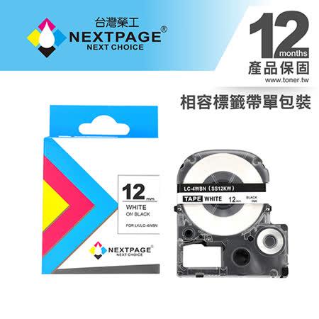 【NEXTPAGE】EPSON一般相容標籤帶 LC-4WBN(白底黑字 12mm) 限量特惠組/買10送1【台灣榮工】