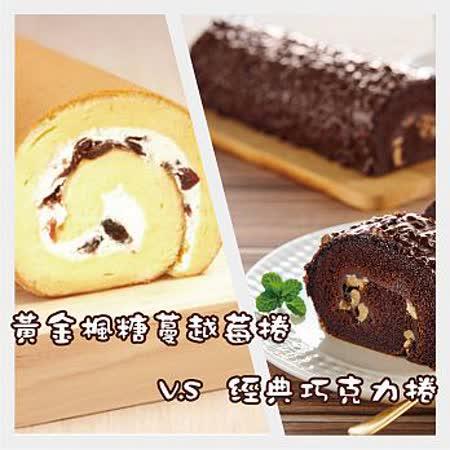 【3Q烘焙】經典巧克力金沙捲*1 +黃金楓糖蔓越莓捲*1