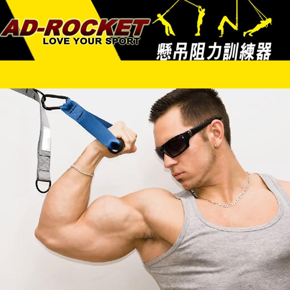 【AD-ROCKET】全功能懸吊阻力訓練器/全身核心肌群懸吊訓練器/移動式健身房