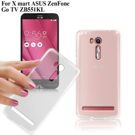 X_mart ASUS ZenFone Go TV 薄型清柔隱形手機殼