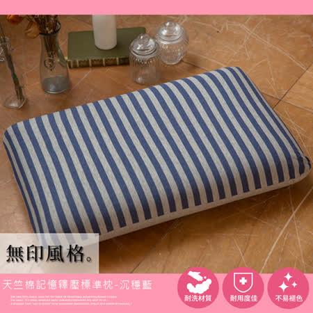 天竺棉超回彈記憶釋壓標準枕-無印條紋風-沉穩藍