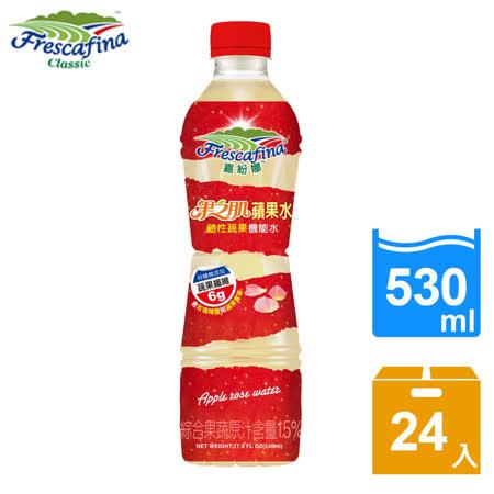 【嘉紛娜】果之肌蘋果水(530mlx24入/箱)