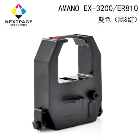 【NEXTPAGE】 AMANO EX-3200 電子式打卡鐘相容色帶 (雙色-黑&紅)