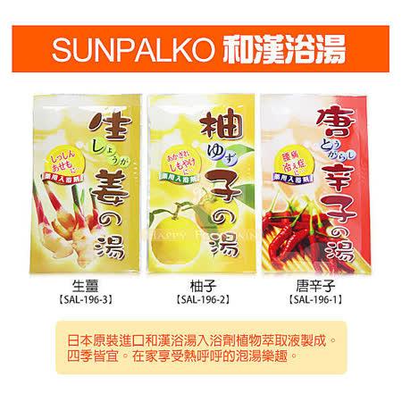 和漢浴湯 SUNPALKO 唐辛子/柚子/生姜入浴劑 25g