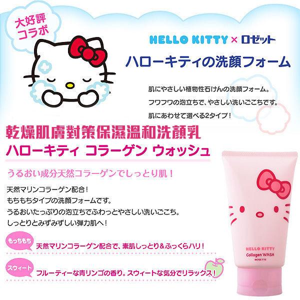 ROSETTE HELLO KITTY 乾燥肌膚對策保濕溫和洗顏乳 120g