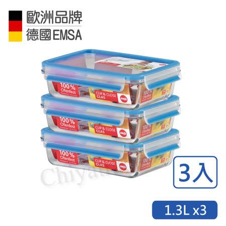 【德國EMSA】專利上蓋無縫頂級 玻璃保鮮盒德國原裝進口(保固30年)(1.3Lx3)