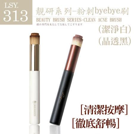 LSY 林三益X柳燕 靚研系列~粉刺bye-bye刷