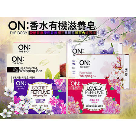 韓國 ON THE BODY 香水有機滋養皂 90g