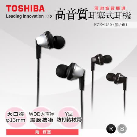 TOSHIBA RZE-D50 耳道式耳機
