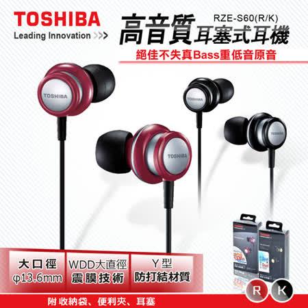 TOSHIBA RZE-S60 耳道式耳機