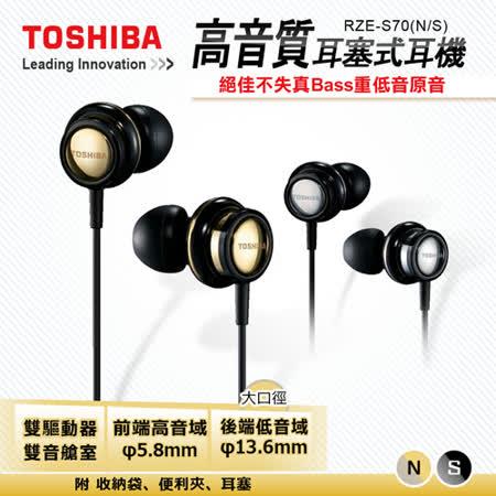 TOSHIBA RZE-S70 耳道式耳機