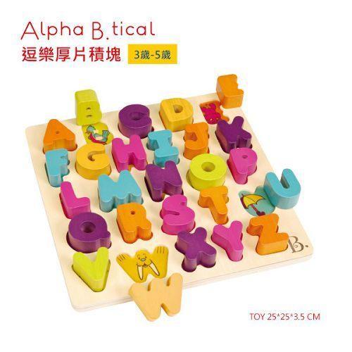 美國 B.Toys 感統玩具 逗樂厚片積塊 Alpha B.tical