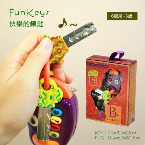 美國 B.Toys 感統玩具 快樂的鎖匙 (顏色隨機)