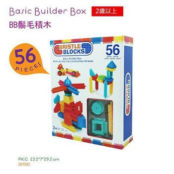 美國 B.Toys 感統玩具 Battat系列-BB鬃毛積木(56pcs) Basic Builder Box