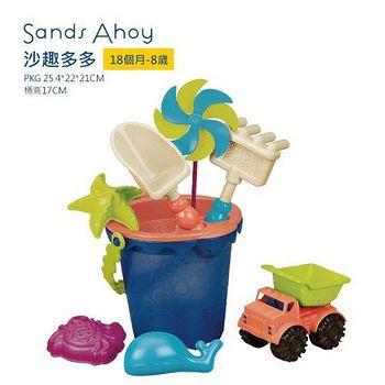 美國 B.Toys 感統玩具 沙趣多多 Sands Ahoy