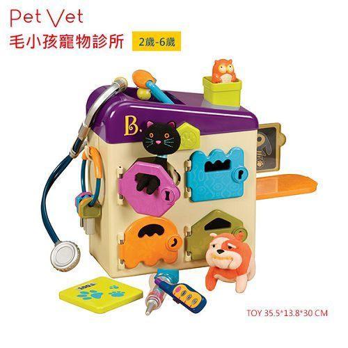美國 B.Toys 感統玩具 毛小孩寵物診所 Pet Vet