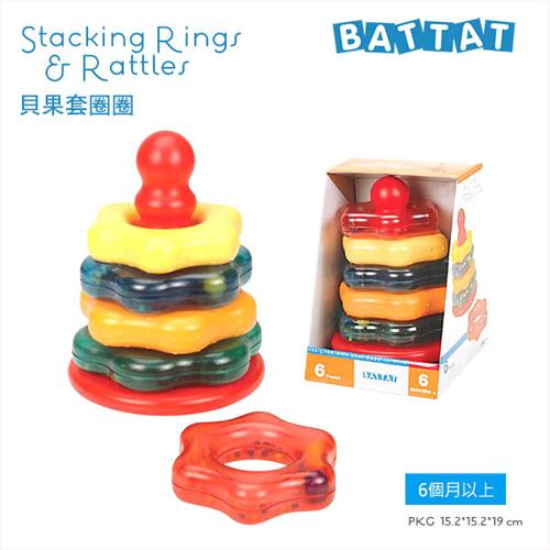 美國 B.Toys 感統玩具 Battat系列-貝果套圈圈 Stacking Rings Rattles