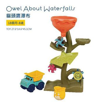 美國 B.Toys 感統玩具 貓頭鷹瀑布 Owel About Waterfalls