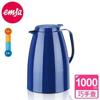 德國EMSA 頂級真空保溫壺 玻璃內膽 巧手壺系列BASIC-保固5年 (1.0L 率性藍)